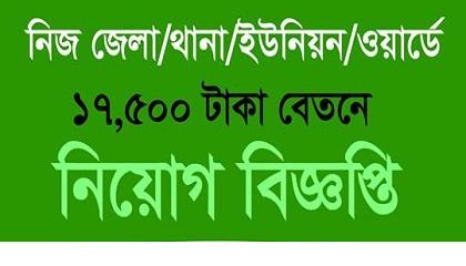 Photo of Jamuna Health Advancement Society Job Circular