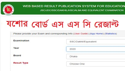 Photo of Jessore Board SSC Exam Results 2020