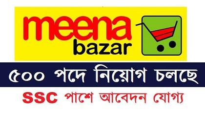 Photo of Meena BazarJob Circular 2020
