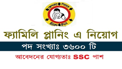 Photo of Ministry Of Health And Family Welfare Job Circular