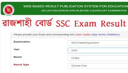 Photo of Rajshahi Board SSC Exam Results 2020