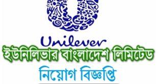 Unilever Bangladesh LimitedJob Circular