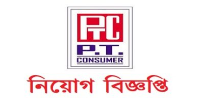 Photo of P.T. Consumer Products Industries Job Circular