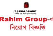 Photo of Rahim Group Job Circular