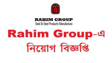 Photo of Rahim Group Job Circular