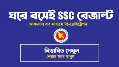 Photo of SSC Exam Result