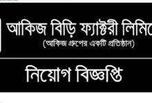 Photo of Job Circular Akij Biri Factory Limited