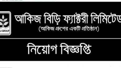 Photo of Job Circular Akij Biri Factory Limited
