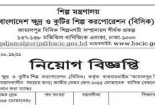 Photo of Bangladesh Small and Cottage Industries Corporation Jobs Circular 2021