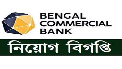 Photo of Bengal Commercial Bank Limited Job Circular