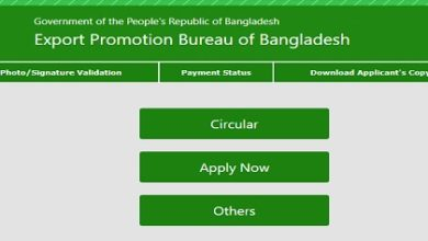 Photo of Export Promotion Bureau-EPB Job Circular