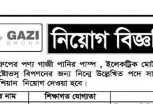 Photo of Career Opportunity at Gazi Group
