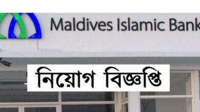 Photo of Maldives Islamic Bank Job Circular