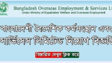 Photo of Bangladesh Overseas Employment and Services Limited Job Circular