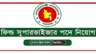 Photo of Field Supervisor Job Circular