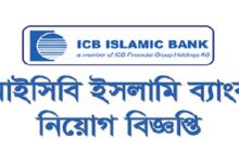 Photo of ICB Islamic Bank Ltd Job Circular