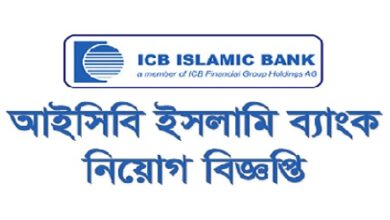 Photo of ICB Islamic Bank Ltd Job Circular