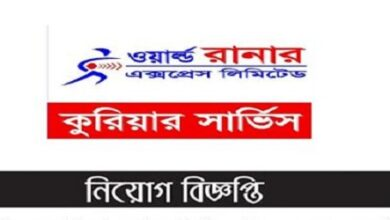 Photo of Job circular at World Runner Express Ltd