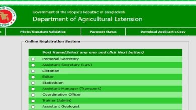Photo of Jobs Vacancy at Ministry of Agricultural