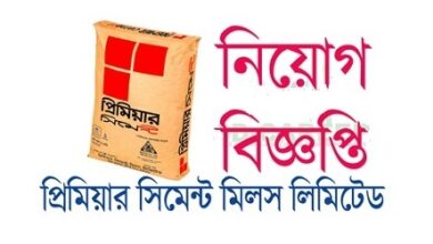 Photo of Premier Cement Mills Ltd Job Circular