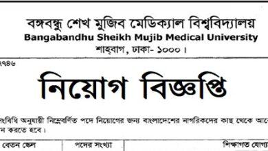 Photo of Bangabandhu Sheikh Mujib Medical University -BSMMU