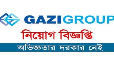 Photo of Gazi Group Job Circular 2020