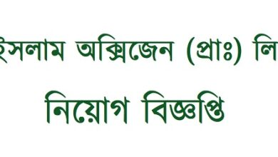 Photo of Islam Oxygen (Pvt) Ltd. Job Circular islam oxygen (pvt) ltd. job circular Islam Oxygen (Pvt) Ltd. Job Circular Islam Oxygen Pvt Ltd