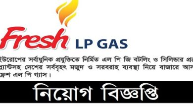 Photo of Meghna LPG Gas Job Circular meghna lpg gas job circular Meghna LPG Gas Job Circular Meghna LPG Gas Job Circular 390x220