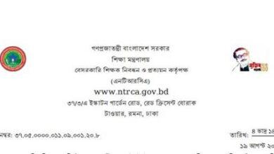 Photo of NTRCA Latest Notice Board