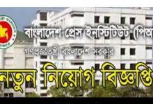 Photo of Press Institute Bangladesh Job Circular