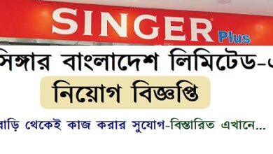 Photo of Singer Bangladesh Limited Job Circular