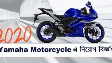 Photo of ACI-Yamaha Motorcycle Job Circular.