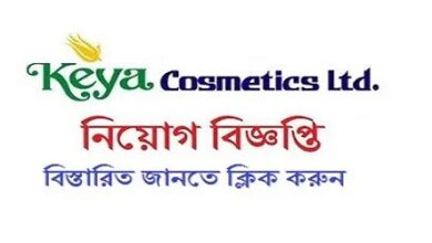 Photo of Keya Cosmetics Ltd published a Job Circular