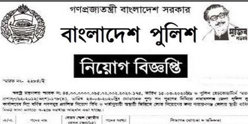Photo of Bangladesh Police Job Circular