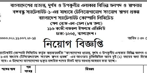 Photo of Bangladesh Satellite Company LtdJob Circular