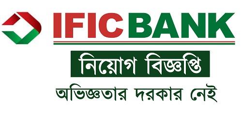 Photo of IFIC Bank LtdJob Circular