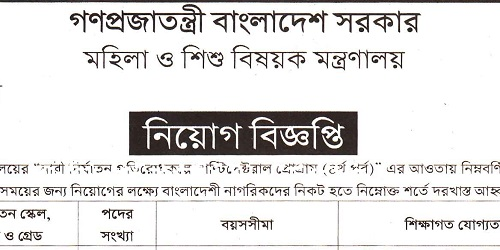 Photo of Ministry of Women and Children Affairs Job Circular