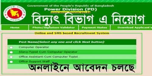 Photo of Power Division – pd Teletalk Online, Admit Card, Exam Date 2020 powerdivision.gov.bd