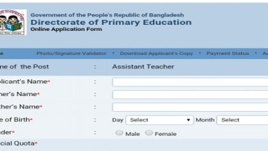 Photo of Primary Shikkha Officer Job Apply Process