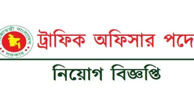 Photo of Traffic Officer Job Circular