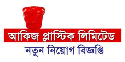 Photo of Akij Pipes Limited Job Circular