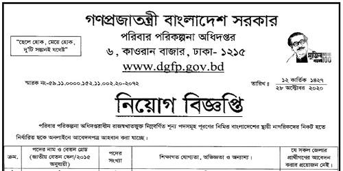 Photo of Directorate General of Family Planning Job Circular