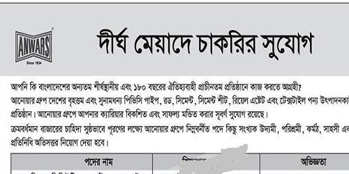 Photo of Anwar Cement Sheet Limited Job Circular