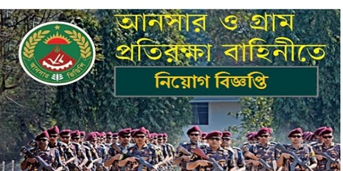 Photo of Bangladesh Ansar VDP Job Circular
