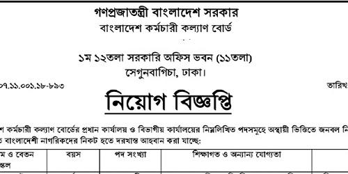Bangladesh Karmachari Kallyan Board