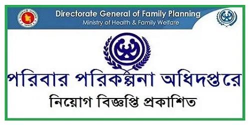 Photo of Directorate General of Family Planning Job Circular 2020