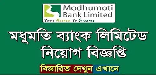 Photo of Modhumati Bank Ltd Job Circular