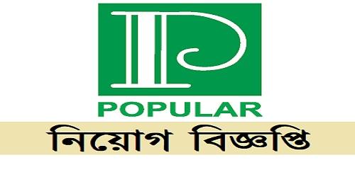 Popular Medical Center Job Circular