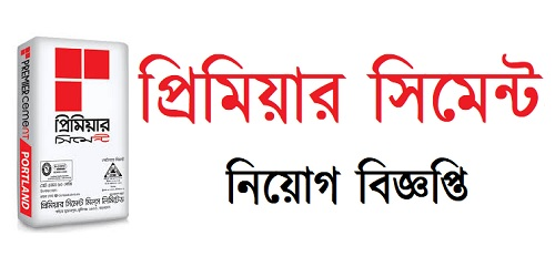 Photo of Job Circular Premier Cement Mills Ltd