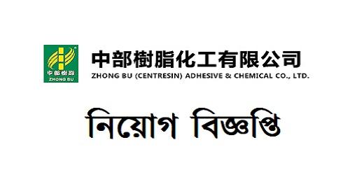 Zhong Bu (Centresin) Adhesive & Chemical Co. Ltd